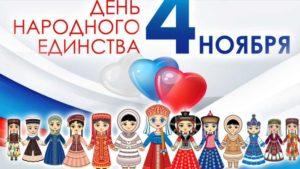 C Днем народного единства!