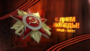 Прошёл театрализованный Парад Победы